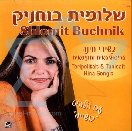 Tripoltanian and Tunisian Hina Songs के द्वारा Shlomit Buchnik