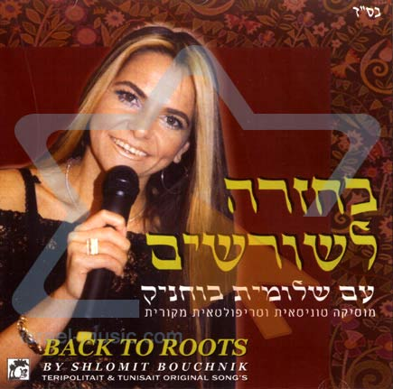 Back to the Roots के द्वारा Shlomit Buchnik