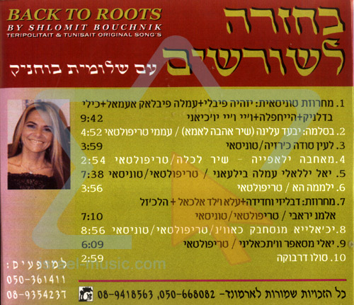 Back to the Roots by Shlomit Buchnik