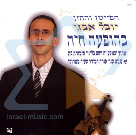 Live in Concert by Cantor Yuval Ivgi