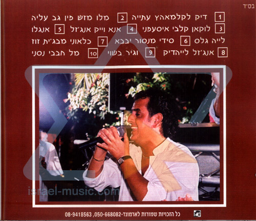 Pinchas Cohen from Morocco 2 by Pinchas Cohen