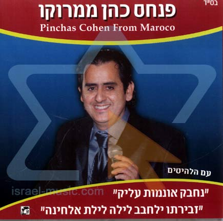 Pinchas Cohen from Morocco by Pinchas Cohen