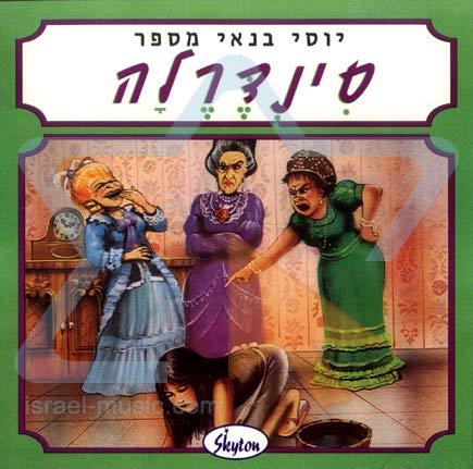 Cinderella - Yossi Banai