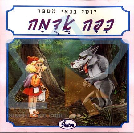 Little Red Riding Hood - Yossi Banai