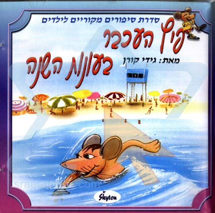 Pitz the Mouse in the 4 Seasons لـ Gidi Koren