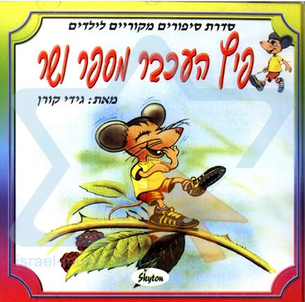 Pitz the Mouse Sings and Tells Stories by Gidi Koren