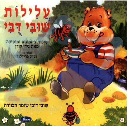 The Tales of Shubi Dubi by Dahlia Friedland