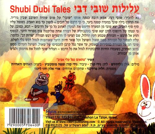 The Tales of Shubi Dubi Par Dahlia Friedland