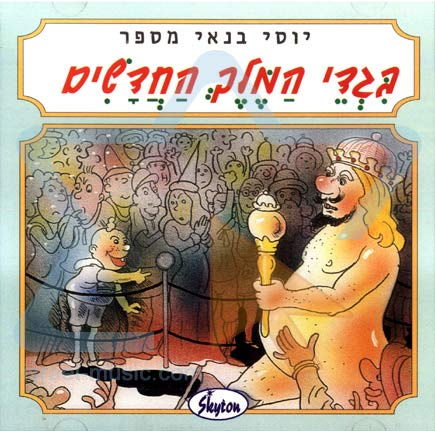 The King's New Clothes - Yossi Banai