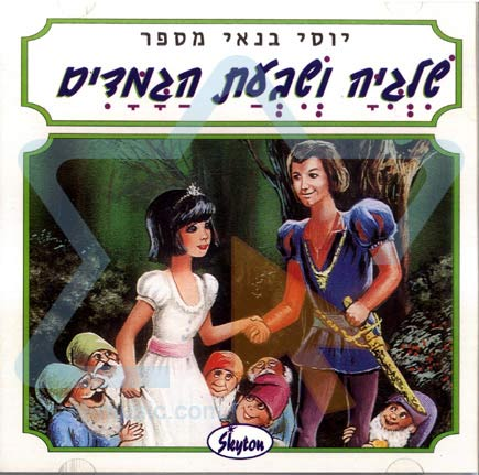 Snow White by Yossi Banai