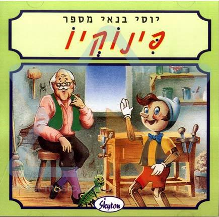 Pinokio by Yossi Banai