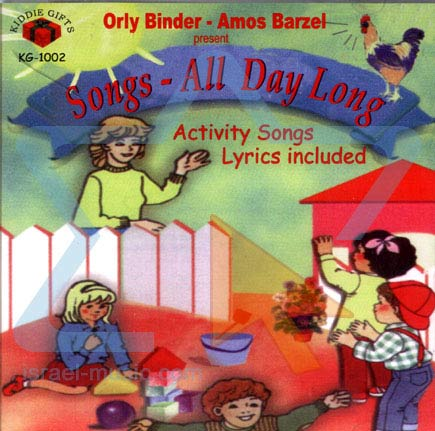 Songs - All Day Long by Amos Barzel