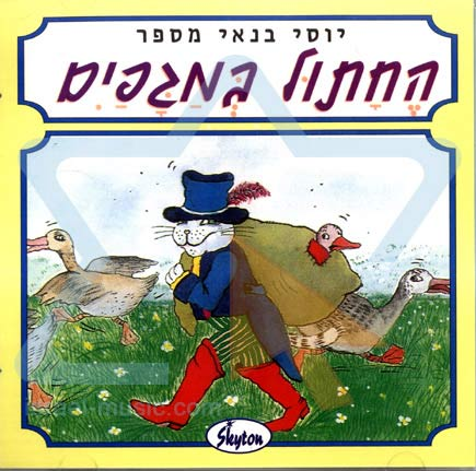 The Cat in Boots by Yossi Banai