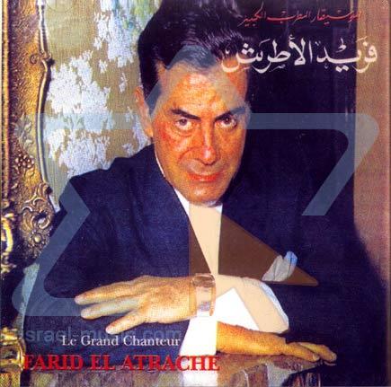 Banadi Aaleik by Farid el Atrache
