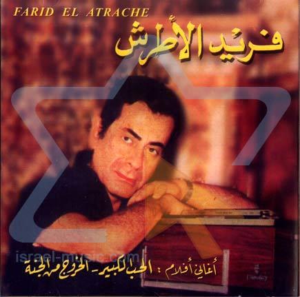 Part 4 by Farid el Atrache