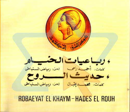 Robaeyat el Khaym - Hades el Rouh by Oum Kolthoom