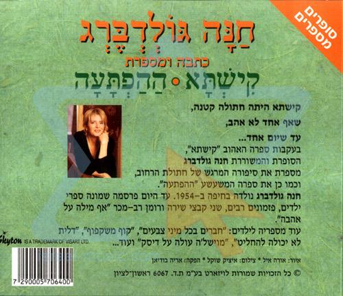 Kishta and the Surprise by Chana Goldberg
