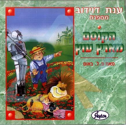 The Wizard of Oz by Anat Davidov