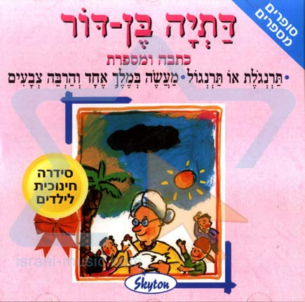 A Chiken Or a Rooster and a Story About One King and Many Colors By Datya Ben Dor