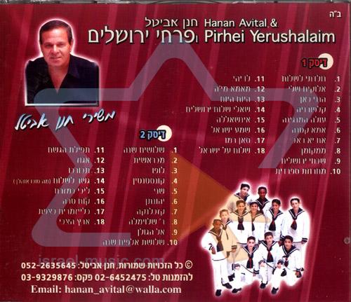 30 Years by Jerusalem Flowers