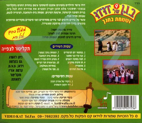 Dudu Fisher's Kindergarden 9 - And Thou Rejoice in Thy Feast - PC by David (Dudu) Fisher