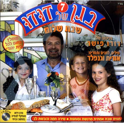 Dudu Fisher's Kindergarden 7 - Shabat Shalom - PC by David (Dudu) Fisher