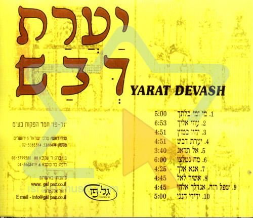 Yearat Devash by Cantor Moshe Chabusha