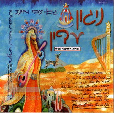 A Gentle Tune by Guy-Tzvi Mintz