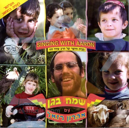 Singing with Aaron - Hebrew by Aharon Razel