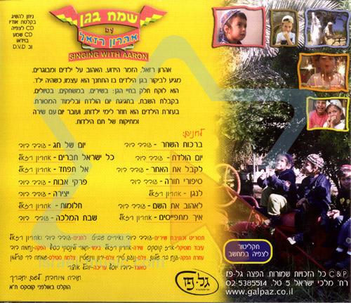 Singing with Aaron - Hebrew Par Aharon Razel