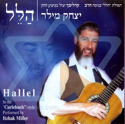 Hallel by Cantor Itzhak Miller