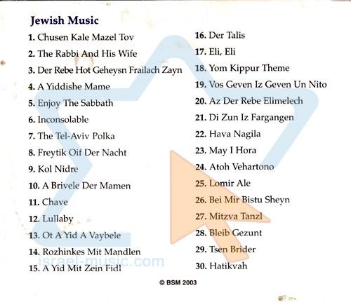 Jewish Music by Benedict Silberman Orchestra