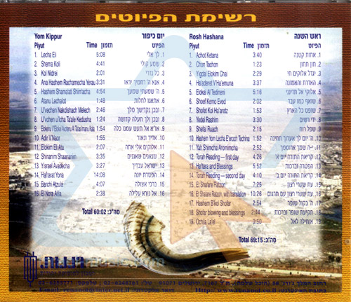 Liturgical Songs for the Holy Days in the Tradition of the Jews of Kurdistan-Zacho by Various