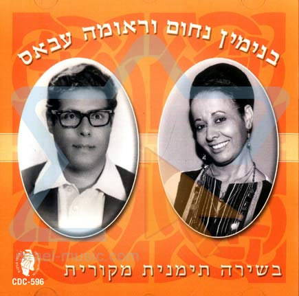 Binyamin Nachum and Reuma Abbas - Original Yeminite Singing by Binyamin Nachum