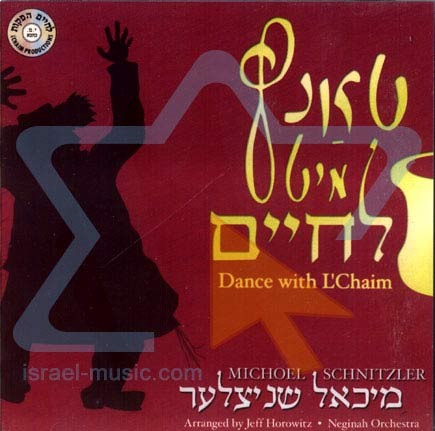 Dance with L'Chaim by Michoel Shnitzler