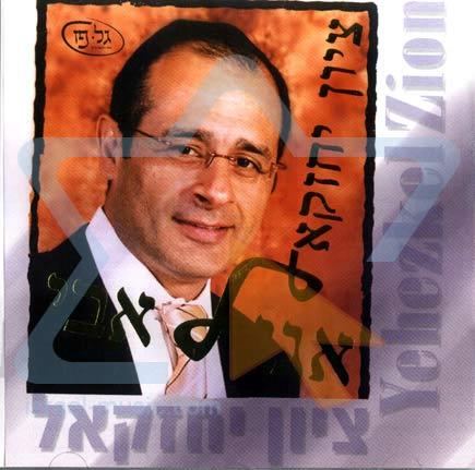 Agil Avi by Cantor Yehezkel Zion