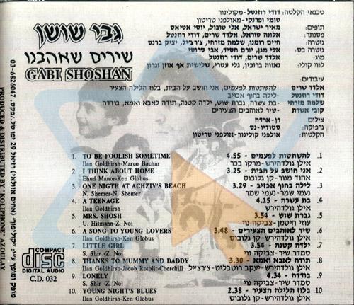 Songs That We Loved Par Gabi Shushan