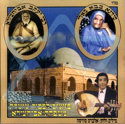 Liturgical Songs for the Abihazira Family Legacy by Albert Suissa