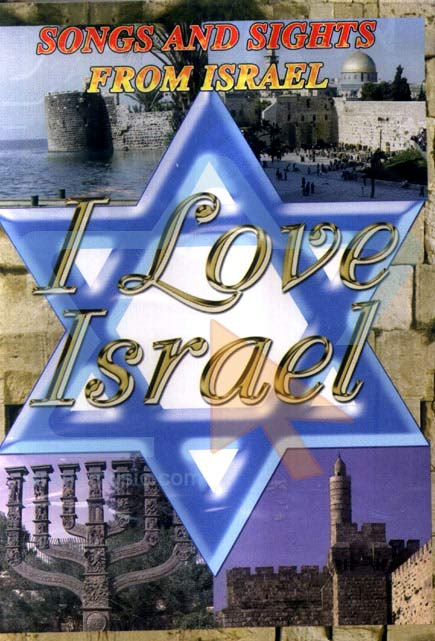 Songs and Sights from Israel by Various