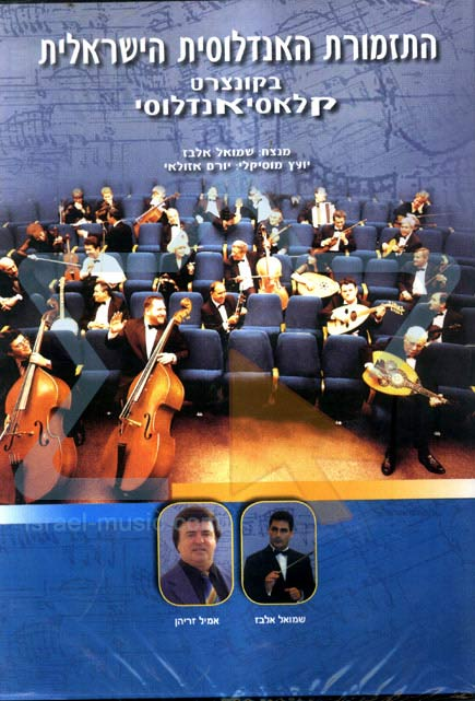 Classical Andalusian Concert by The Israeli Andalus Orchestra