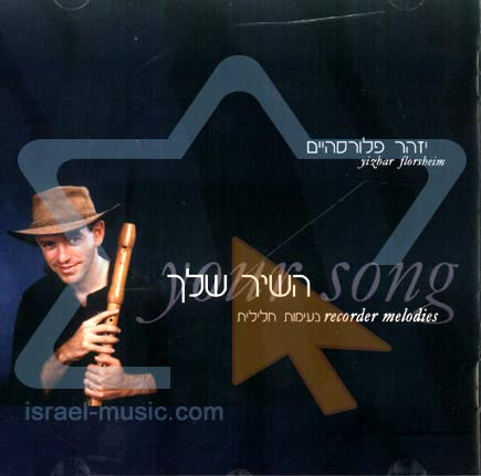 Your Song by Izhar Florsheim