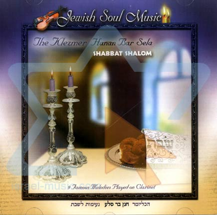 Shabbat Shalom by Hanan Bar Sela