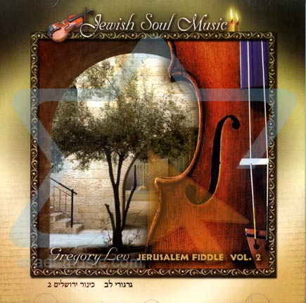 Jerusalem Fiddle Vol. 2 Di Gershon (Gregory) Lev