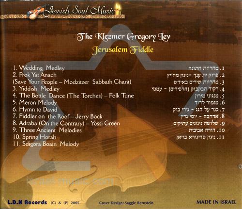 Jerusalem Fiddle by Gershon (Gregory) Lev