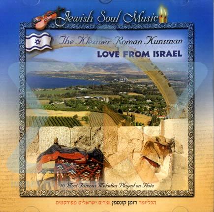 Love from Israel by Rafael (Roman) Kunsman