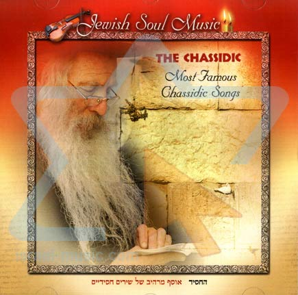 The Chassidic by Various