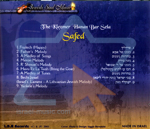 Safed by Hanan Bar Sela
