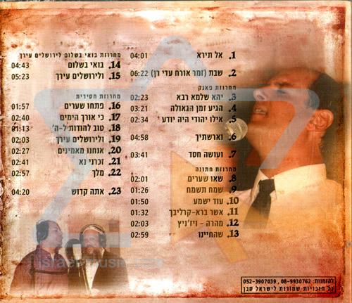 Have No Fear by Israel Saban