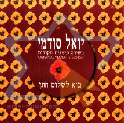 Bo Leshalom Hatan by Yoel Sudmi
