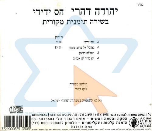 Be Silent My Friend by Yehuda Dehari